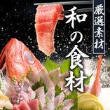 独自のルートにより新鮮な旬鮮魚のみ仕入れております。