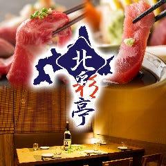 個室×創作和食居酒屋 北彩亭 札幌店