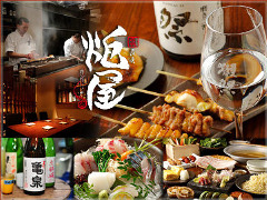 比内地鶏の炭火焼き鳥・80種の地酒 炬屋(かがりや)赤坂本店