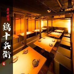 個室居酒屋 鶏十兵衛 人形町店イメージ