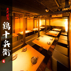 個室居酒屋 鶏十兵衛 人形町店