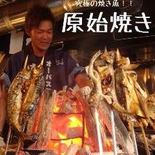 【原始焼き】魚の旨みを最大限に