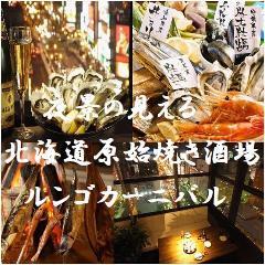 北海道原始焼き酒場 ルンゴカーニバル すすきのF‐45店