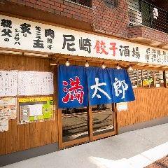 JR尼崎餃子酒場 満太郎