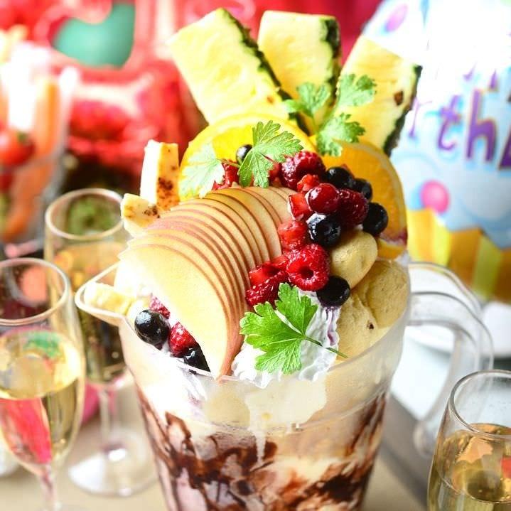 【2時間飲み放題付】パフェ&花束付き誕生日・記念日コース 《全7品》