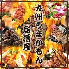 九州料理×個室居酒屋 九州小町 太田川店