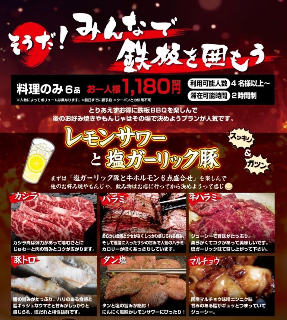 【破格】肉料理6品ついて1180円!!