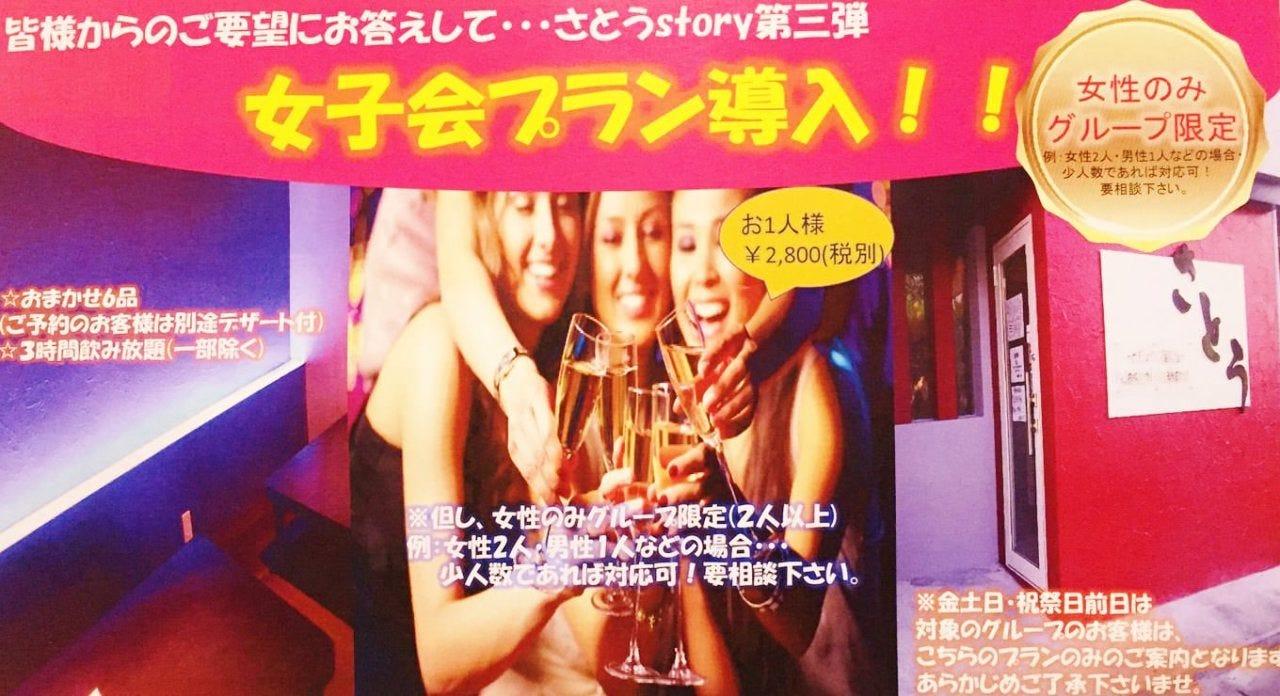 【3時間】2800円(税抜) 女子会プラン