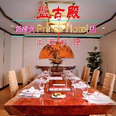 中華 個室 盤古殿 (バンコデン) 新横浜プリンスホテル店