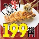 【毎週月曜日は情熱餃子の日】通常300円⇒199円!!!