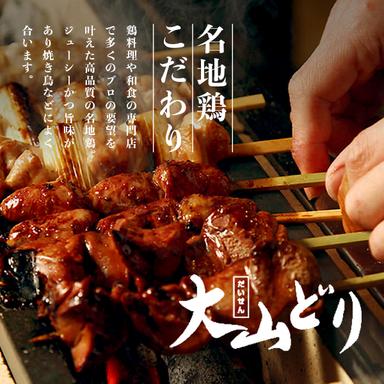 絶品串料理と個室居酒屋 串楽(くしらく)錦糸町本店 こだわりの画像