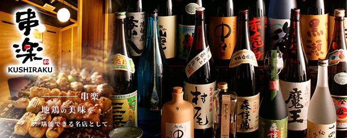 絶品串料理と個室居酒屋 串楽(くしらく)錦糸町本店