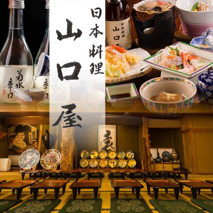 日本料理 山口屋