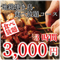 いいとこ鶏自慢の食べ放題3000円~!