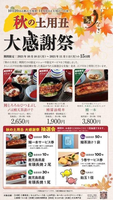 江戸川 阪急三番街店 こだわりの画像