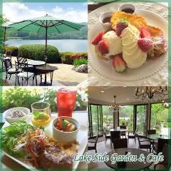 Lake Side Garden&Cafe
