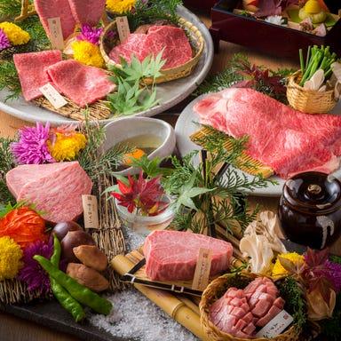 京焼肉 新 先斗町店 コースの画像