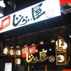 焼鳥 じらい屋 新横浜店