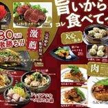 原価80%の激薦メニュー登場!!