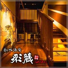 京風個室 創作酒庵 彩蔵 大宮店