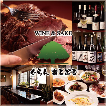 Wine&Sake ぐらんあるぶる