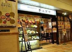 韓国家庭料理 チェゴヤ ゲートシティ大崎店