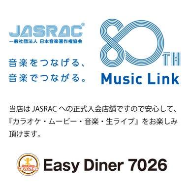 Easy Diner 7026  こだわりの画像