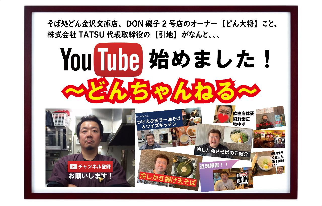 魚介酒場DON(どん) 磯子店