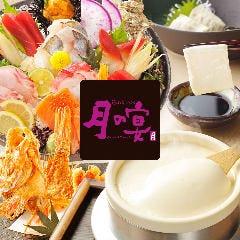 個室空間 湯葉豆富料理 月の宴 つくばクレオスクエアMOG店