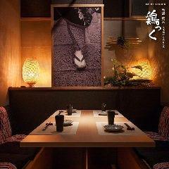 炭火 個室居酒屋 鶏っく 大阪駅前うめきた店