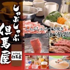 牛しゃぶ牛すき食べ放題 但馬屋 ヨドバシ横浜店