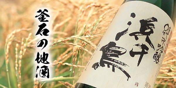 岩手県全22蔵の地酒