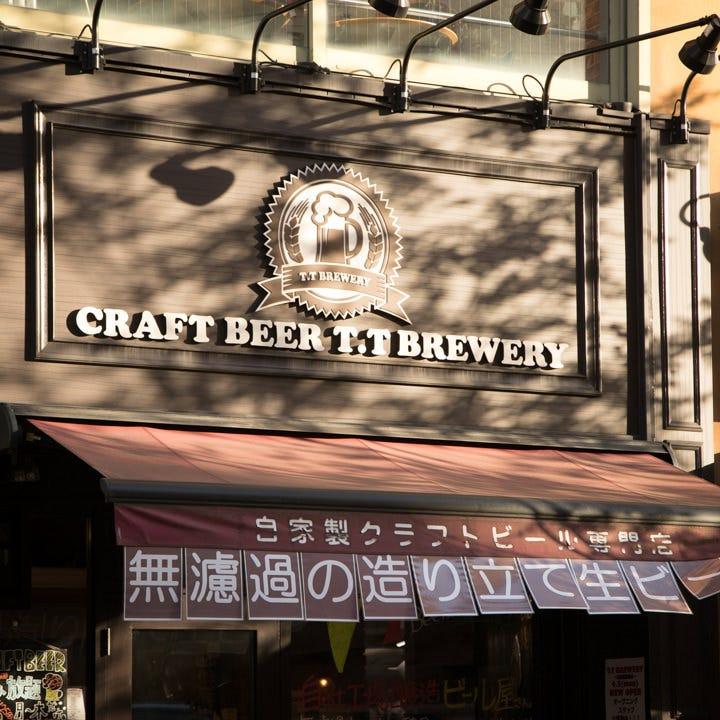 T.T BREWERY(ティーティーブルワリー) 川崎チネチッタ通り店