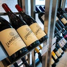 【世界50種類のワインが飲み放題】
