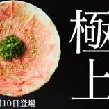 肉のすだく商店 JR奈良駅店