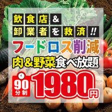 【牛タンしゃぶしゃぶ食べ放題!!】