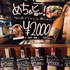 【◎中野酒店全面協力◎】きまぐれワインボトルが《★★超得2000円★★》