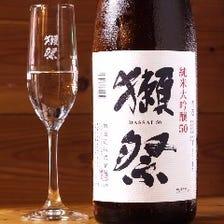「獺祭」をはじめ美酒銘酒を厳選!