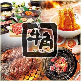 炭火焼肉 牛角 古川店