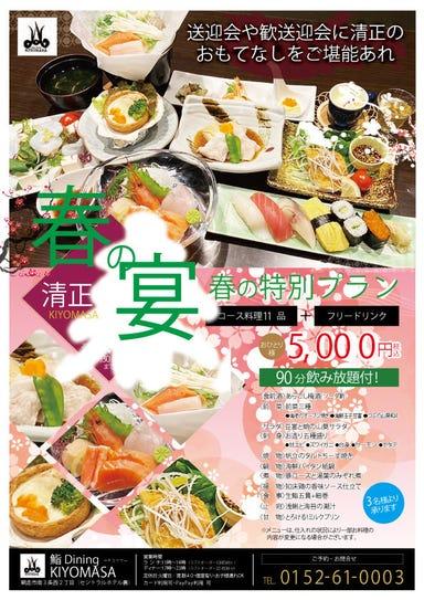 鮨dining KIYOMASA  メニューの画像