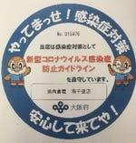 新型コロナウイルス感染症防止ガイドラインを遵守しています。