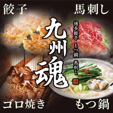 九州魂 相模大野店 コースの画像
