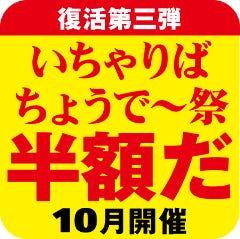海援隊沖縄 まじや 大名店