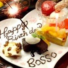 豊洲で誕生日を過ごすならBOSSO!