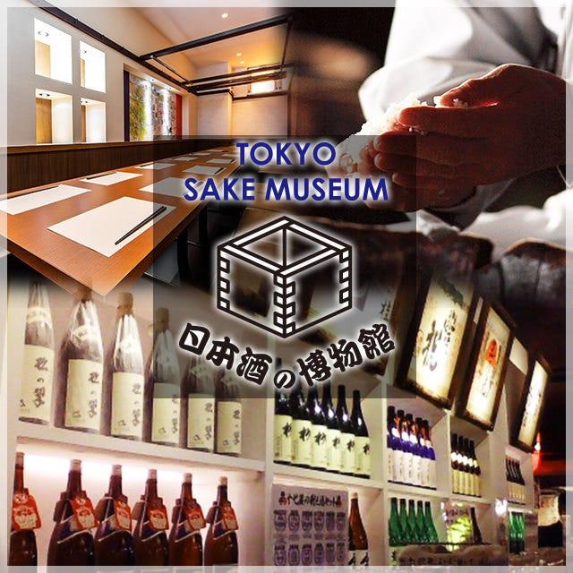日本酒とビールの博物館 SAKE MUSEUM TOKYO 浜松町店