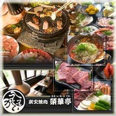 七輪焼肉 榮華亭 江坂店