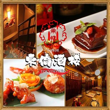 東僑酒楼  メニューの画像