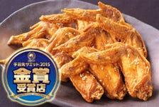 手羽先サミット2015金賞受賞!