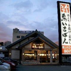 鳥いちばん 大和高田店