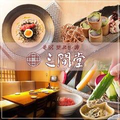 そば 天ぷら 丼 三間堂 丸の内店